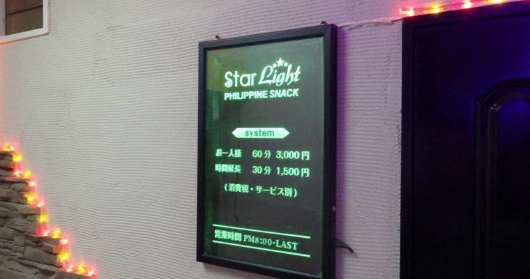 【西荻窪】Star Light(フィリピンスナック)店頭画像
