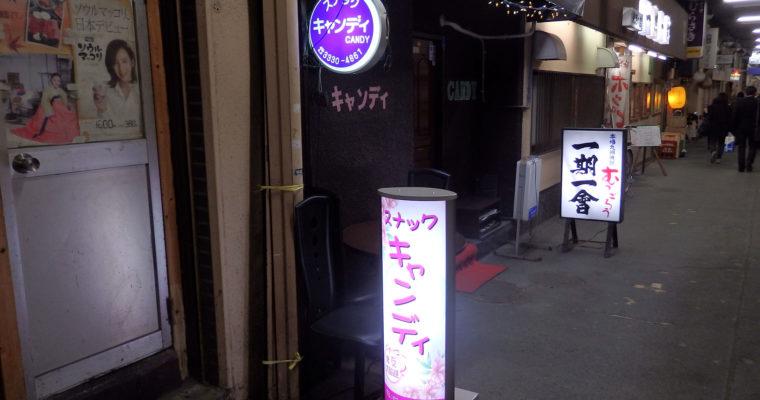 【高円寺】スナック キャンディ店内画像